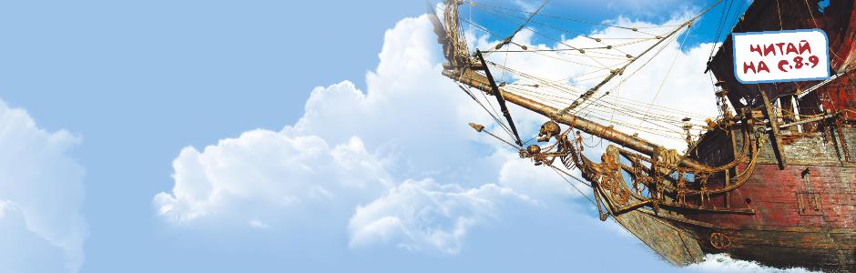 Banner_7_2015__pirat