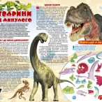 Kulya_#9_2015_динозаври