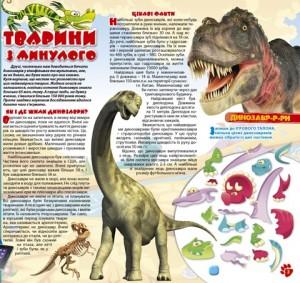 Динозаври тварини минулого реферат 5261