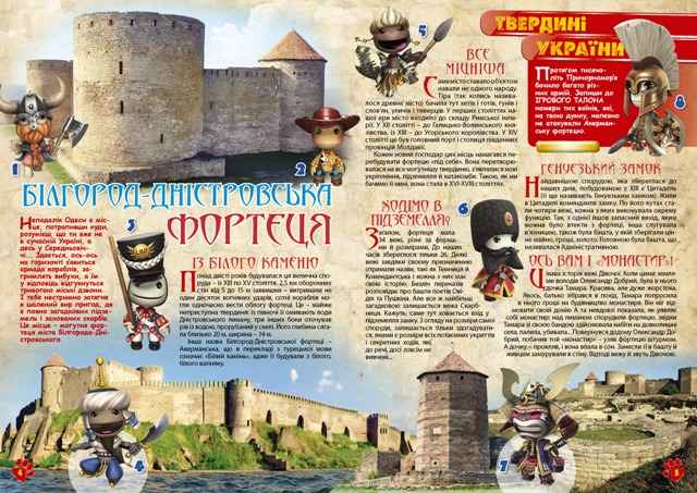 Kulya_#6_2016_Bilgorod - копия