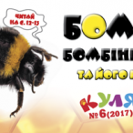 Banner_7_2017_Bees_